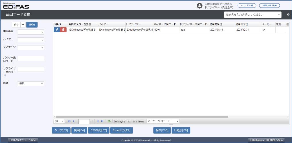 品目コード変換画面